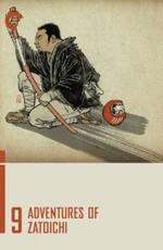 Приключения Затойчи / Zatoichi sekisho yaburi (1964)