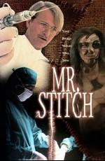 Мистер Ститч