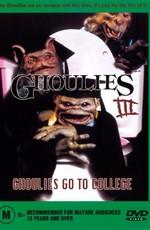 Гоблины 3: Гоблины отправляются в колледж / Ghoulies III: Ghoulies Go to College (1991)