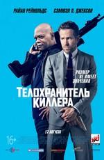 Телохранитель киллера / The Hitman's Bodyguard (2017)