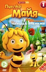 Новые приключения пчёлки Майи / Maya the Bee (2013)