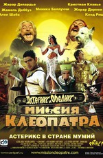 Астерикс и Обеликс: Миссия Клеопатра  / Astérix & Obélix: Mission Cléopâtre (2002)