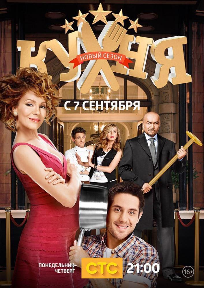 кухня сезон 123456 2012 смотреть онлайн или скачать сериал