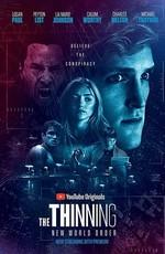 Отсев: Новый мировой порядок / The Thinning: New World Order (2018)