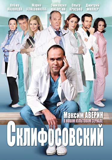 ▷ склифосовский 3 сезон 13 серия склиф 3 мелодрама | фильмы.