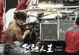Фильм Пегас / Fei chi ren sheng (2019) - cцена 6