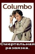 Коломбо: Смертельная развязка / Columbo: The Most Crucial Game (1972)