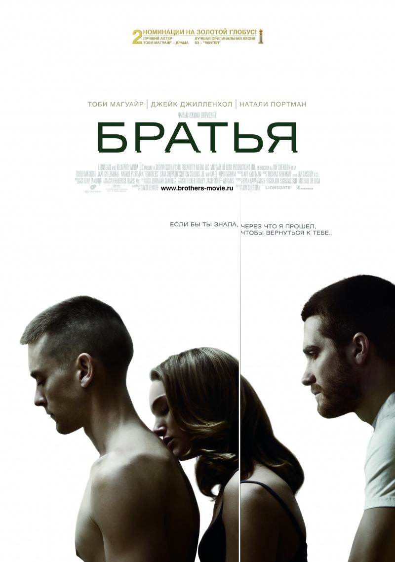 Смотреть фильм братья онлайн бесплатно в хорошем качестве.
