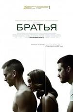 Братья / Brothers (2010)