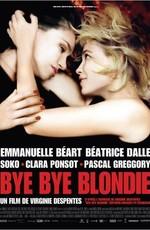 Бай, бай, блонди!