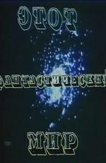 Этот фантастический мир. Выпуск 4 (1981)