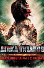 Атака титанов. Фильм второй: Конец света / Shingeki no kyojin endo obu za wârudo (2015)