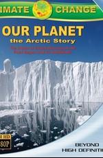 Наша планета: Арктическая история