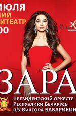 Зара - Концерт в Витебске