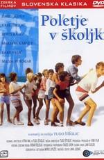 Лето в раковине / Poletje v skoljki (1985)