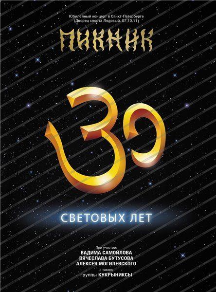 Пикник юбилейный концерт «30 световых лет» (2011).