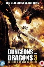 Подземелья и драконы 3 / Dungeons & Dragons: The Book of Vile Darkness (2012)