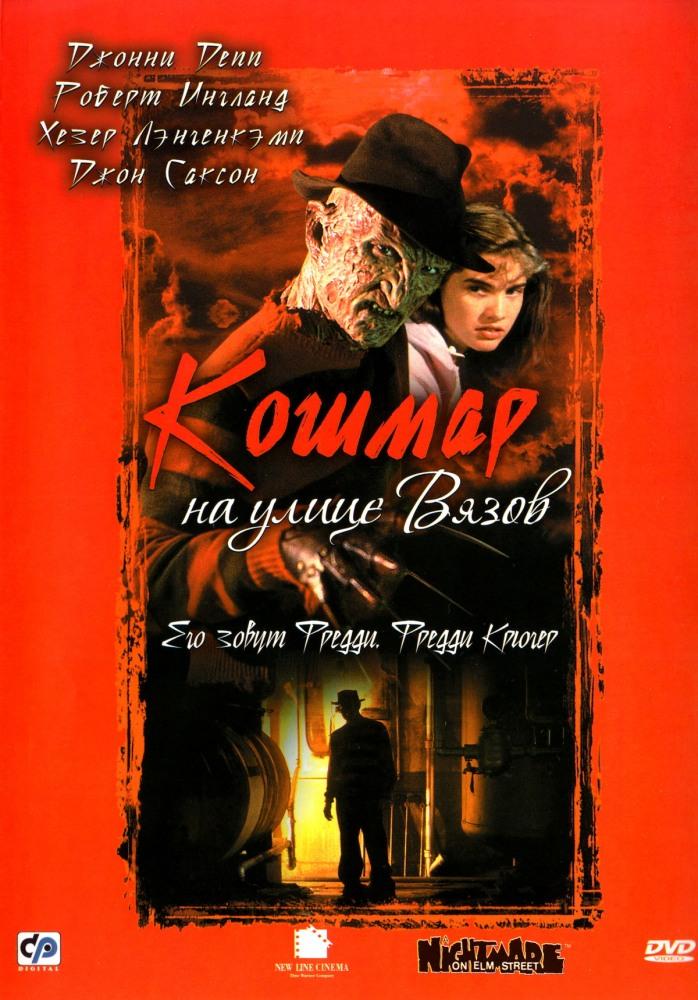 Кошмар на улице вязов» (1984) смотреть онлайн фильм или скачать в.