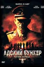 Адский бункер: Черное Солнце / Outpost: Black Sun (2012)