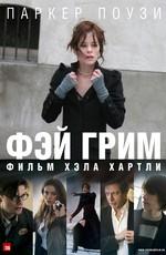Фэй Грим / Fay Grim (2007)