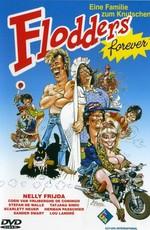Флоддеры 3 / Flodder 3 (1995)