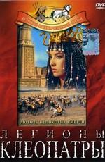 Легионы Клеопатры
