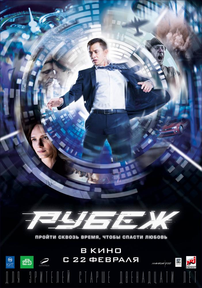 Рубеж (2018) смотреть онлайн или скачать фильм через торрент.