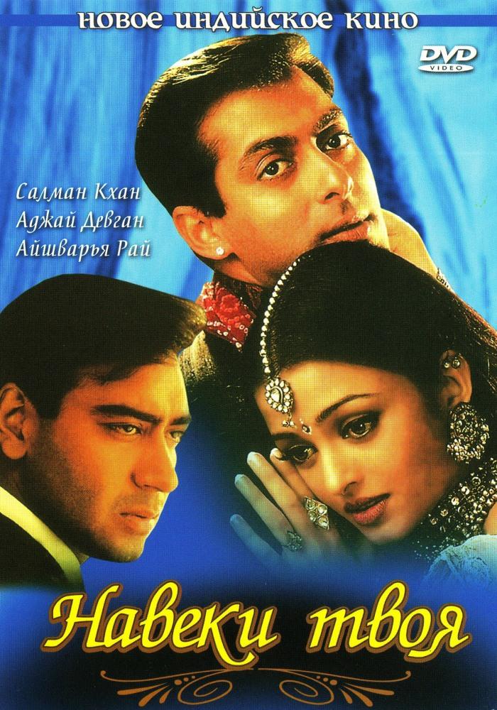 Индийские фильмы скачать через торрент индийское кино