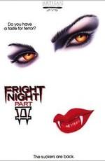 Ночь Страха 2 / Fright Night 2 (1988)