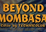 Фильм За пределами Момбасы / Beyond Mombasa (1956) - cцена 2