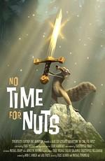 Скрат: не время для орехов