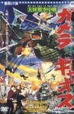 Гамера против Гяоса / Daikaijû kûchûsen: Gamera tai Gyaosu (1967)