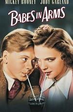 Дети в доспехах / Babes in Arms (1939)