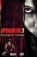 Проклятие 3 / The Grudge 3 (2009)