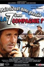 Куда же делась седьмая рота? / Mais ou est donc passee la septieme compagnie? (1973)