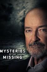 Загадочные исчезновения