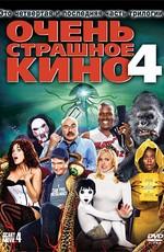 Очень страшное кино 4 / Scary Movie 4 (2006)