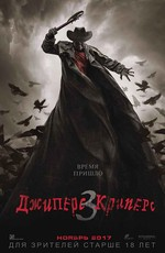 Джиперс Криперс 3 / Jeepers Creepers 3 (2017)