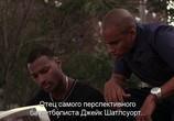 Сцена из фильма Его игра / He Got Game (1998) Его игра сцена 11