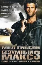 Безумный Макс 3: Под куполом грома / Mad Max Beyond Thunderdome (1985)