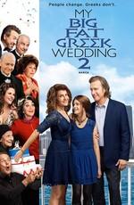 Моя большая греческая свадьба 2 / My Big Fat Greek Wedding 2 (2016)