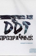 ДДТ - Прозрачный. Концерт в Минске