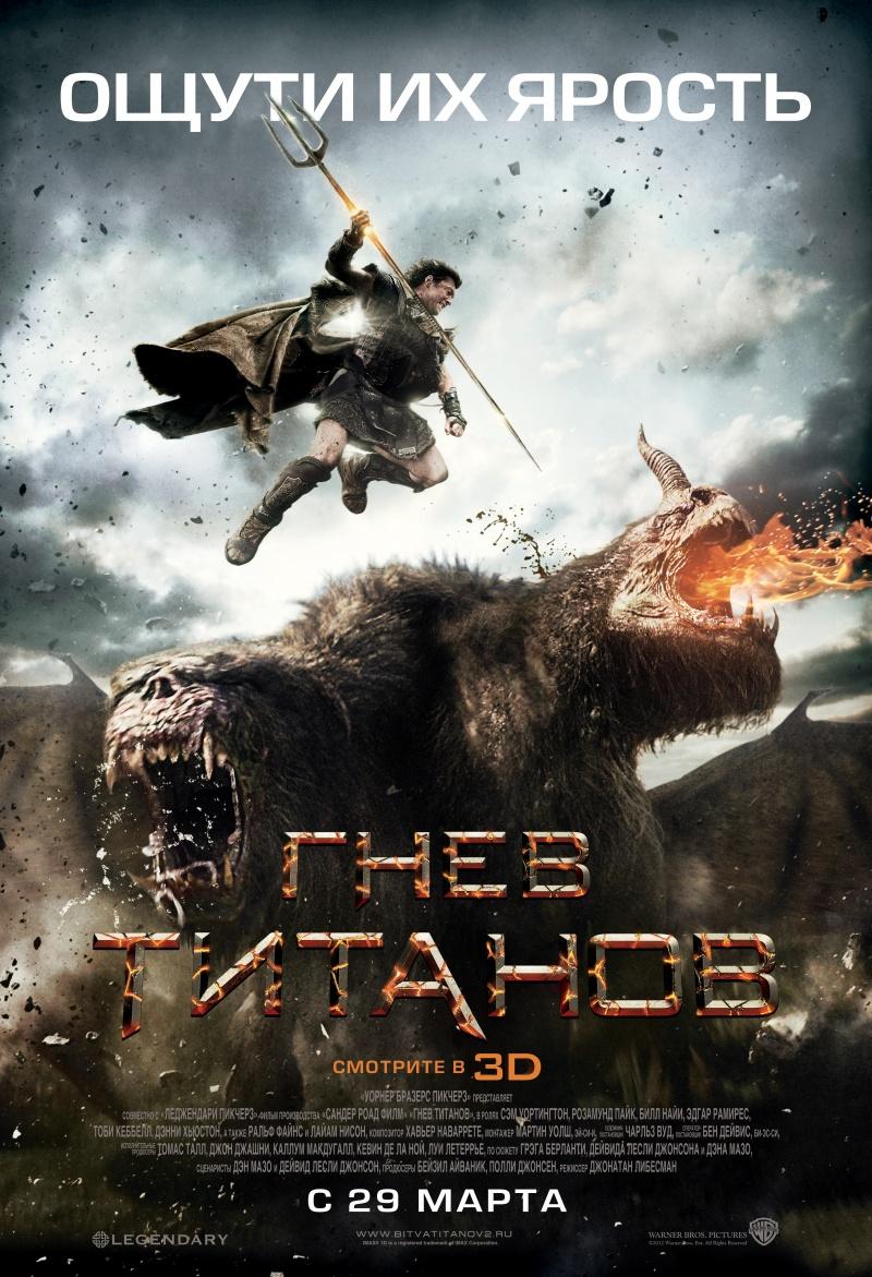 Гнев титанов (2012) смотреть онлайн или скачать фильм через.