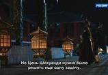 Сцена из фильма Цинь Шихуанди, правитель вечной империи / Qin Shi Huang, King of Eternal Empire (2019) Цинь Шихуанди, правитель вечной империи сцена 4