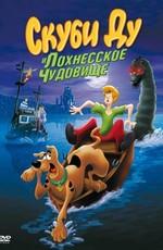 Скуби Ду и Лох-несское чудовище / Scooby-Doo and the Loch Ness Monster (2004)