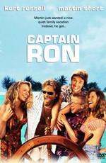 Капитан Рон