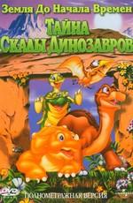 Земля до начала времен 6: Тайна Скалы Динозавров / The Land Before Time VI: The Secret of Saurus Rock (1998)