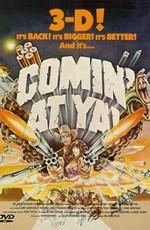 Ну, держись / Comin' at Ya! (1981)