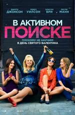 В активном поиске / How to Be Single (2016)
