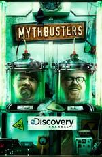 Discovery: Разрушители легенд